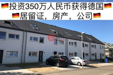 居外网在售德国4卧3卫新开发的房产总占地363平方米EUR 445,000