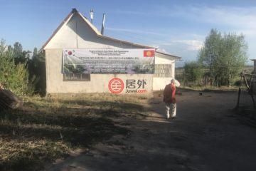 居外网在售吉尔吉斯斯坦BosteriUSD 40,000总占地20000平方米的乡郊地产