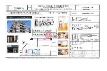 居外网在售日本東京都2卧1卫的房产总占地5平方米