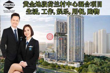 居外网在售新加坡1卧1卫新开发的房产总占地27120平方米SGD 1,375,450