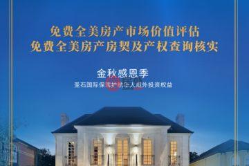 美国房产房价_加州房产房价_尔湾房产房价_居外网在售美国尔湾2卧2卫的房产总占地372平方米USD 17,000