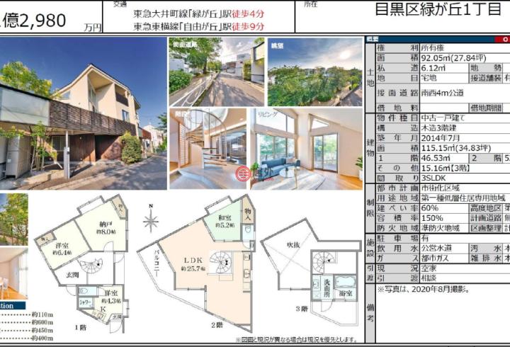 日本JapanTokyo的房产,目黒区緑が丘1丁目,编号55921773