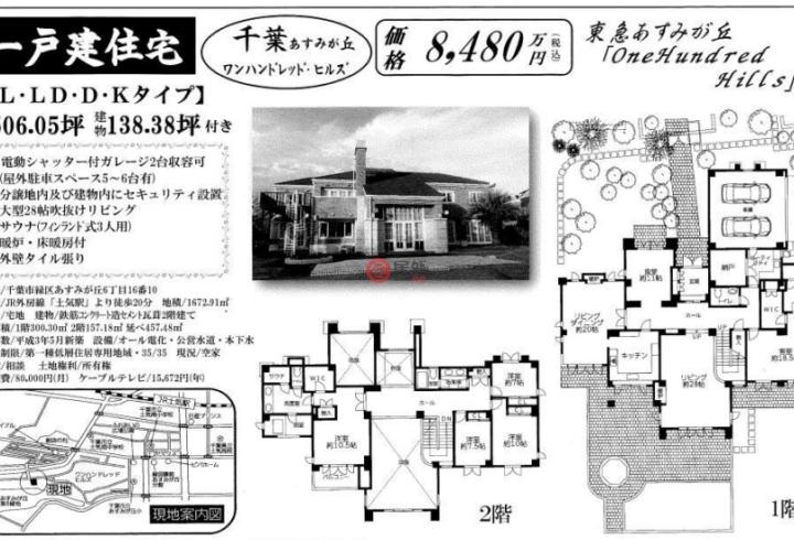 日本Chiba-kenChiba-shi的房产,编号47266837